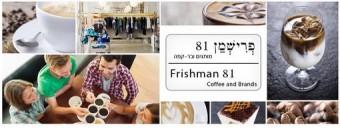 בית קפה פרישמן 81