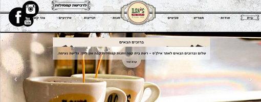 אילן'ס' - רשת בתי קפה