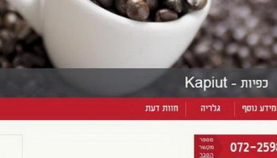 קפה כפיות