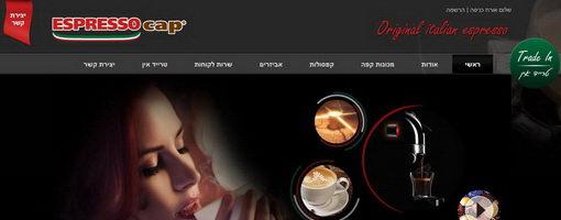 אספרסו קאפ - Espresso Cap