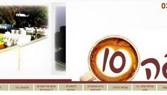 חברת קפה 10- בר קפה לאירועים