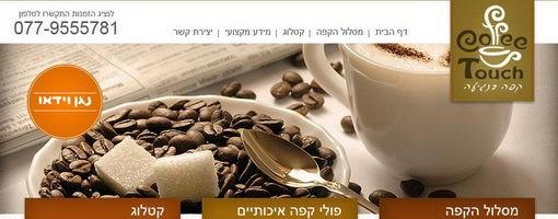 קופי טאץ' - פתרונות קפה גורמה לעסקים