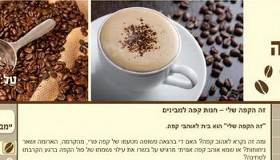 חנות קפה -