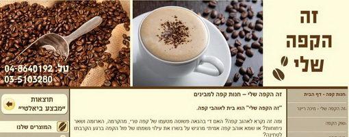 """חנות קפה - """"זה הקפה שלי"""""""