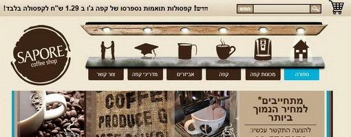 ספורה קפה - מכונות קפה