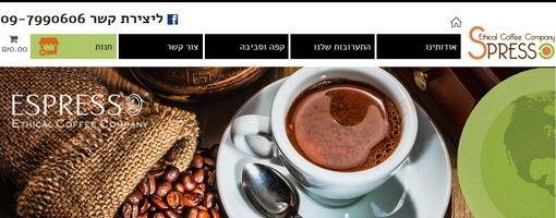S-PRESSO קפה