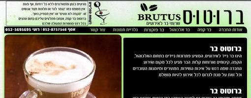 ברוטוס בר קפה נייד לאירועים