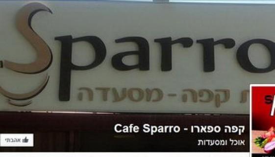 בית קפה ומסעדה - Sparro