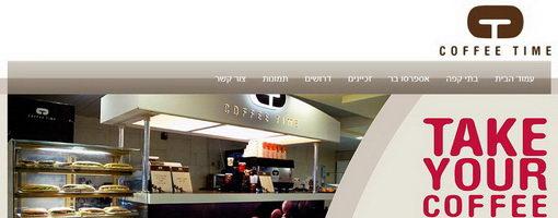 רשת בתי קפה קופי טיים
