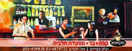 מקיאטו – הפאב הכשר בתל אביב