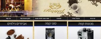 רויאל שירותי קפה