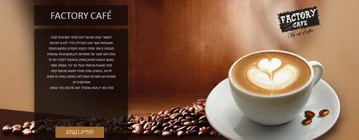 פקטורי קפה