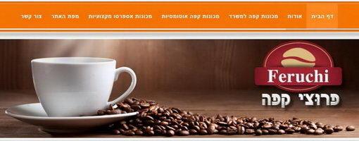 קפה טוב מבית טוב - פרוצ'י קפה