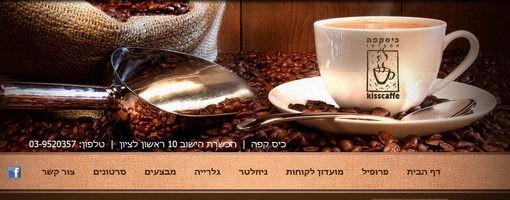 כיס קפה - אתר קפה