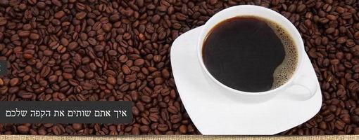 סופרימו קפה