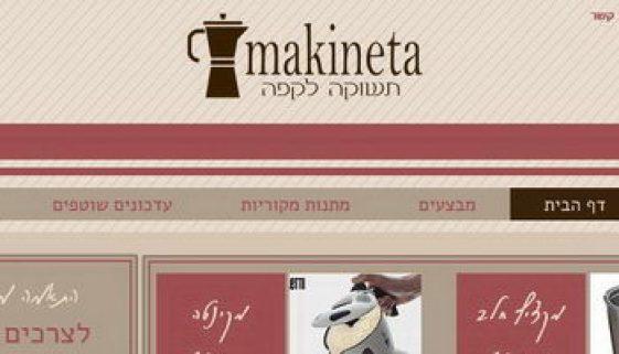 מקינטה - תשובה לקפה