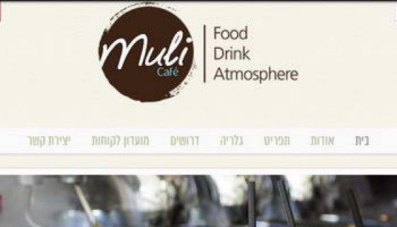 מולי קפה - בית הקפה השכונתי שלי
